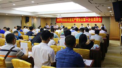守护绿城南宁,装配式建筑产业协会正式成立