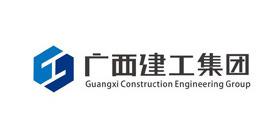 景典合作客户-广西建工集团