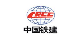 景典合作客户-中国铁建
