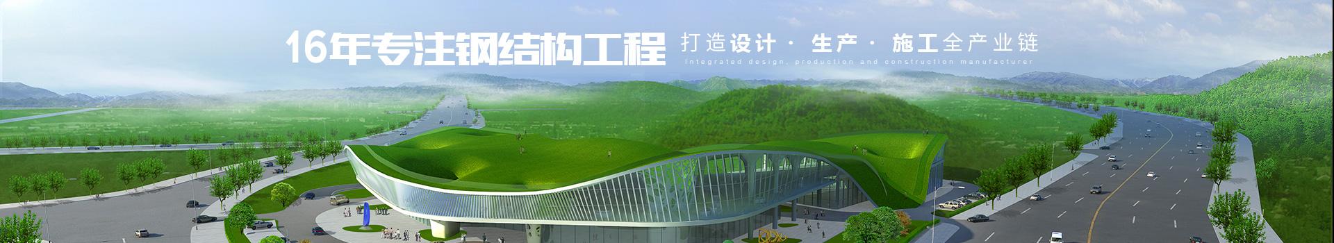 景典-钢结构工程