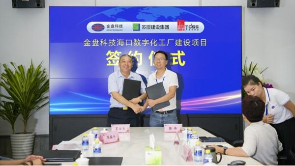 景典公司成功签约金盘科技海口数字化工厂钢结构建设工程
