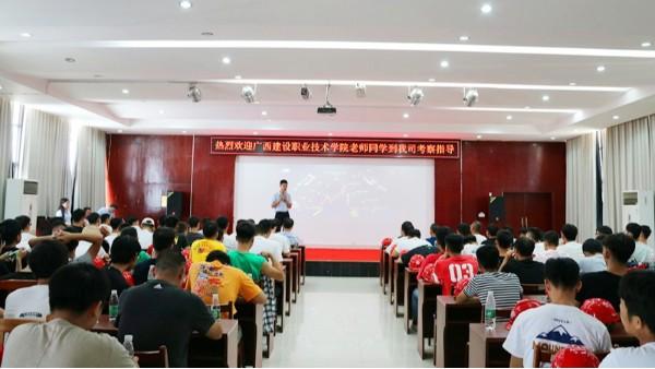 广西建设职业技术学院师生一行到我司考察交流