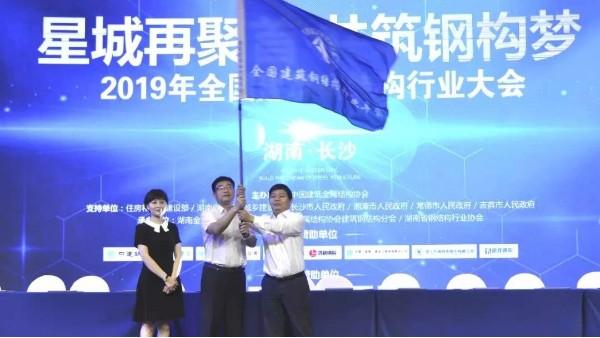 千家代表齐聚长沙,聚力打造建筑钢结构行业中国品牌