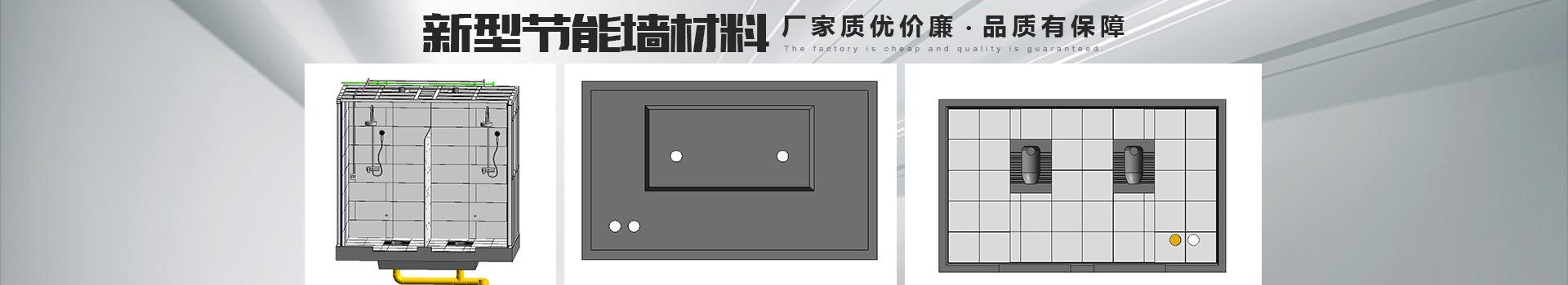 景典-新型节能墙材料