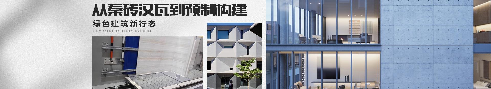 景典-绿色建筑新行态