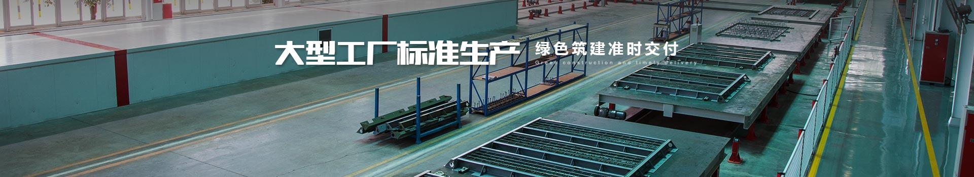 景典-大型工厂标准生产
