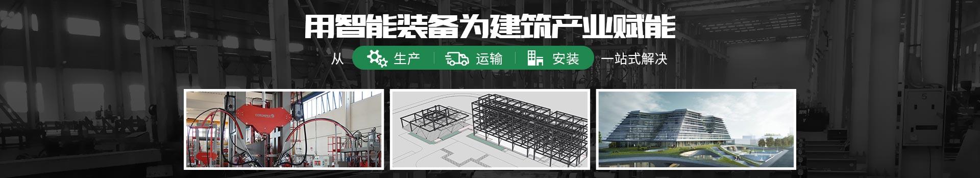 景典-用智能装备为建筑产业赋能