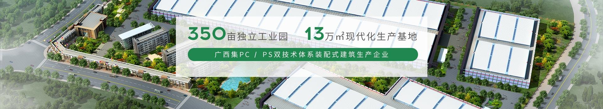 景典-广西集PC/PS双技术体系装配式建筑生产企业