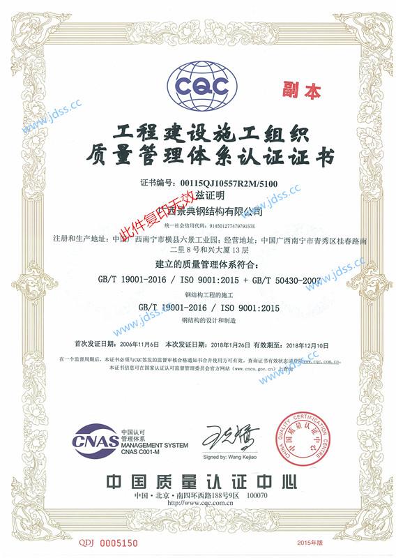 工程建设施工组织质量管理体系认证证书