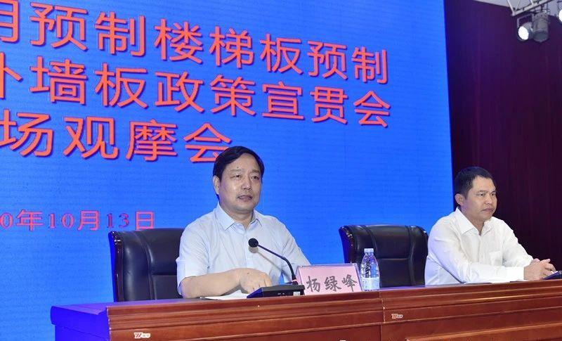 自治区住房城乡建设厅副厅长杨绿峰出席会议并讲话