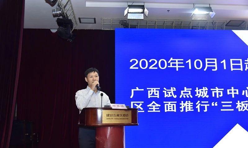 """自治区住房城乡建设厅装配办副主任杨东源对""""三板""""文件进行解读"""
