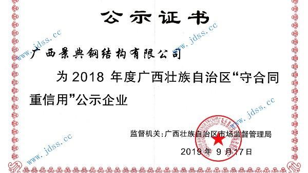 """景典公司荣获2018年度广西壮族自治区""""守合同重信用""""企业称号"""