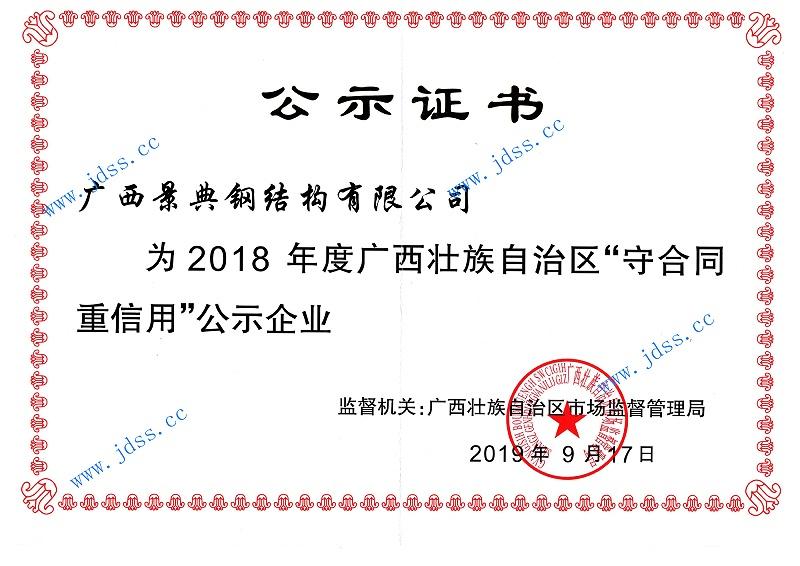 2018年度守合同重信用公示企业