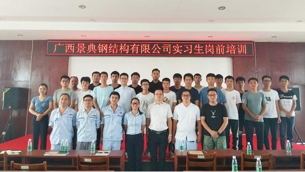 实习言明志 扬帆正当时-广西建设职业技术学院实习生见面会