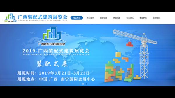 【合作共赢】景典公司与建科院联合参加2019年广西装配式建筑展览会