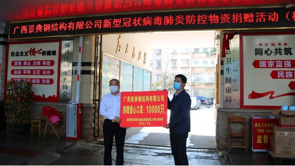 【同舟共济,抗击疫情】 广西景典公司向横县人民捐赠防疫物资