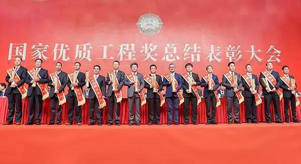 2019年国家优质工程奖总结表彰大会在京隆重召开