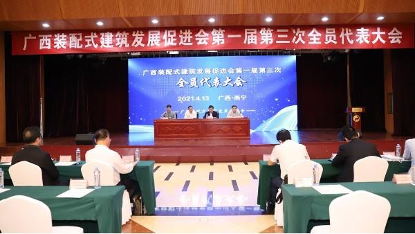 广西装配式建筑发展促进会第一届第三次全员代表大会在南宁成功召开