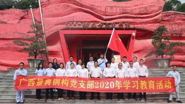 景典公司党支部与横州镇大竹小学党支部结对共建活动圆满成功