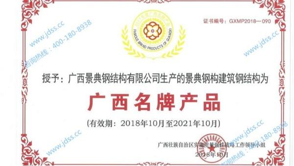 【喜大普奔】景典钢构认定为2017年度广西名牌产品