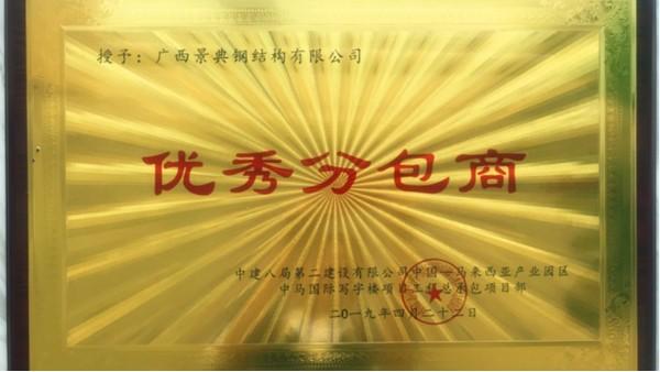 """景典公司荣获中建八局第二建设公司""""优秀分包商""""表彰"""
