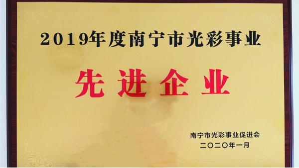 """奏响""""光彩""""乐章,景典公司荣获2019年度南宁市光彩事业先进企业"""