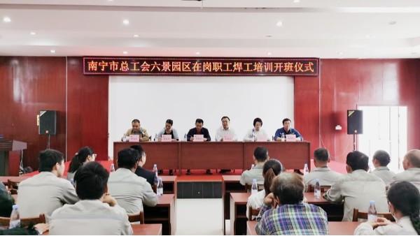 南宁市总工会六景园区在岗职工焊工培训班圆满举行