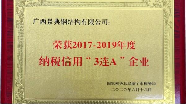 """【诚信是金 信用为本】景典公司获得纳税信用评价""""3连A""""企业荣誉称号"""
