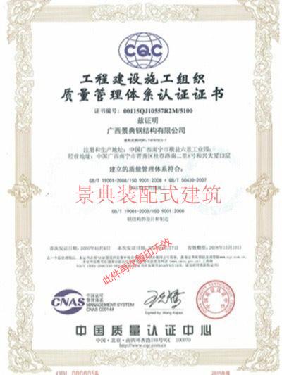 景典-质量体系认证