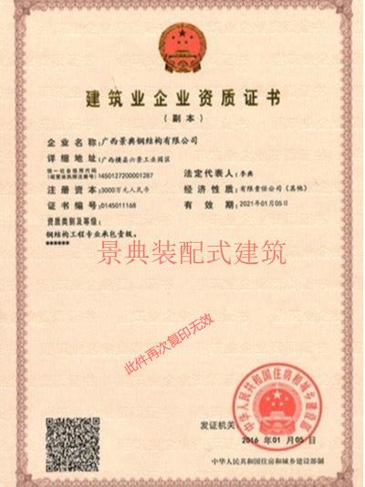 景典-钢结构资质证书